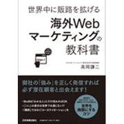 世界中に販路を拡げる海外Webマーケティングの教科書 [単行本]