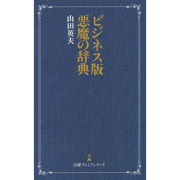 ビジネス版 悪魔の辞典(日経プレミアシリーズ) [新書]