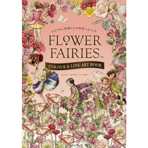心ときめく妖精たちの世界へようこそ FLOWER FAIRIES COLOUR & LINE ART BOOK [単行本]