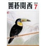囲碁関西 2016年 07月号 [雑誌]