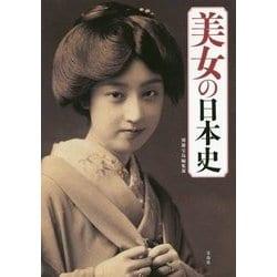 美女の日本史―激動の時代を生き抜いた女たちの波乱の生涯 [単行本]