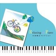 リラクシング・ピアノ~小田和正コレクション