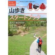 山歩きスタートブック ~道具と歩き方がわかる、行きたいコースが見つかる (大人の自由時間mini) [単行本]