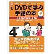 DVDで学ぶ手話の本―全国手話検定試験4級対応 三訂 (手話でステキなコミュニケーション〈2〉) [単行本]