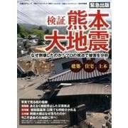 検証熊本大地震-緊急出版 なぜ倒壊したのか?プロの視点で被害を分析(日経BPムック) [ムックその他]