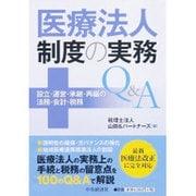 医療法人制度の実務Q&A―設立・運営・承継・再編の法務・会計・税務 [単行本]
