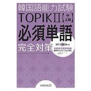 韓国語能力試験TOPIK II 必須単語完全対策 [単行本]