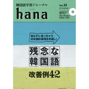 韓国語学習ジャーナルhana Vol. 14 [単行本]