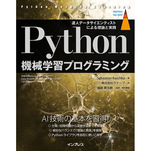 Python機械学習プログラミング 達人データサイエンティストによる理論と実践 [単行本]