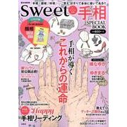 sweet占いBOOK別冊 手相SPECIAL BOOK (e-MOOK) [ムックその他]