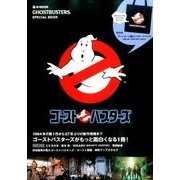 GHOSTBUSTERS 1984-2016 [ムックその他]