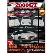 日本が誇る トヨタ2000GT LEGEND DVD BOOK [単行本]