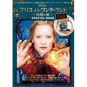 『アリス・イン・ワンダーランド/時間の旅』SPECIAL BOOK [単行本]
