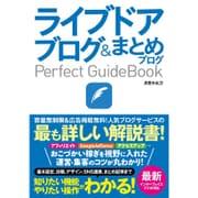 ライブドアブログ&まとめブログ Perfect GuideBook [単行本]