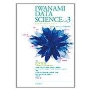 岩波データサイエンス 3 [全集叢書]