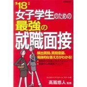 女子学生のための最強の就職面接〈'18年版〉 [単行本]