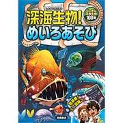 深海生物!めいろあそび [単行本]