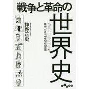 戦争と革命の世界史(だいわ文庫) [文庫]