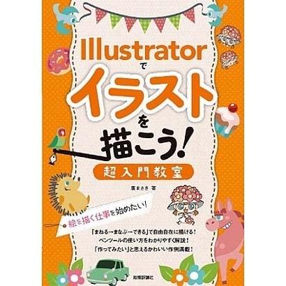 Illustratorでイラストを描こう!超入門教室―絵を描く仕事を始めたい! [単行本]