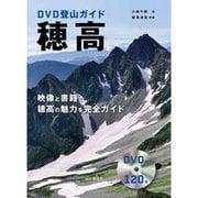 DVD登山ガイド 穂高 [単行本]