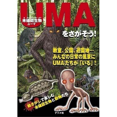 未確認生物UMAをさがそう! [単行本]
