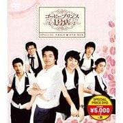 コーヒープリンス1号店 スペシャルプライスBOX