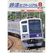 鉄道ピクトリアル 2016年 08月号 No.920 [雑誌]