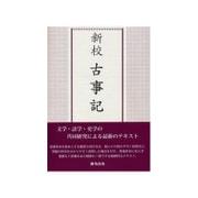 古事記 新校 [単行本]