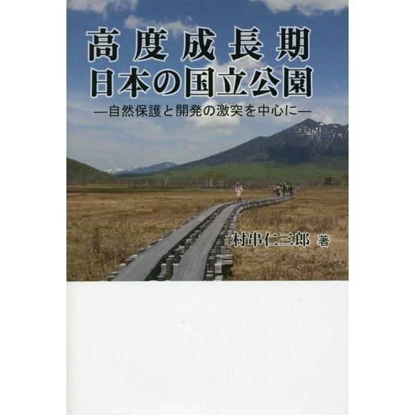 高度成長期日本の国立公園―自然保護と開発の激突を中心に [単行本]