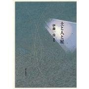 土と人と星―伊藤一彦歌集(Series現代三十六歌仙〈27〉) [単行本]