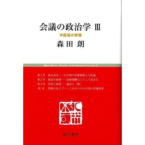 会議の政治学 3(慈学選書) [単行本]