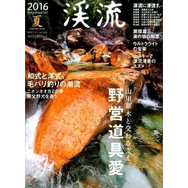 渓流 2016夏: 別冊つり人 [ムックその他]