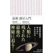 最新 惑星入門 (朝日新書) [単行本]