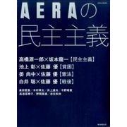 AERAの民主主義 (AERAムック) [ムックその他]