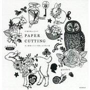 切り絵作家gardenのPAPER CUTTING 花と動物たちと可愛いもの切り絵 [単行本]