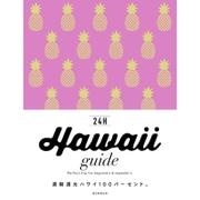 Hawaii guide 24H [単行本]