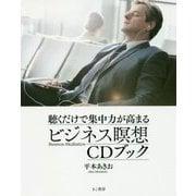 聴くだけで集中力が高まるビジネス瞑想CDブック [単行本]