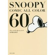 SNOOPY COMIC ALL COLOR 60's(角川文庫) [文庫]