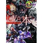 ロードオブヴァーミリオン8周年記念 LoV☆本(電撃アーケードゲーム) [単行本]