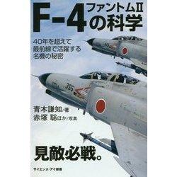 F-4ファントム2の科学―40年を超えて最前線で活躍する名機の秘密(サイエンス・アイ新書) [新書]