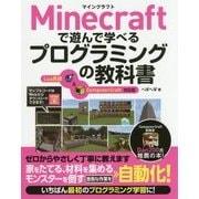 Minecraftで遊んで学べるプログラミングの教科書―Lua言語&ComputerCraft対応版 [単行本]