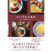 arikoの食卓 - もっと食べたい - [単行本]