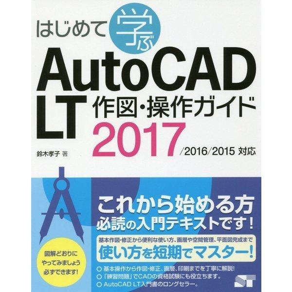 はじめて学ぶAutoCAD LT 作図・操作ガイド2017/2016/2015対応 [単行本]