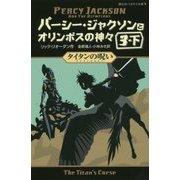 パーシー・ジャクソンとオリンポスの神々〈6〉タイタンの呪い〈3-下〉(静山社ペガサス文庫) [新書]
