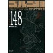 ゴルゴ13 148(SPコミックス コンパクト) [コミック]