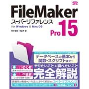 FileMaker Pro 15 スーパーリファレンス for Windows&Mac OS [単行本]