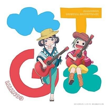 GONTITI/TVアニメーション「あまんちゅ!」オリジナルサウンドトラック
