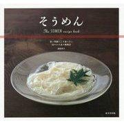 そうめんThe SOMEN recipe book-暑い季節にこそ食べたい涼やかな夏の風物詩 [単行本]