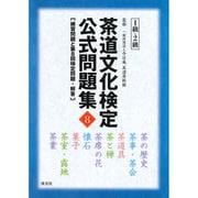 茶道文化検定公式問題集 8 1・2級 [単行本]