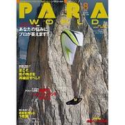 PARA WORLD (パラ ワールド) 2016年 08月号 vol.228 [雑誌]
